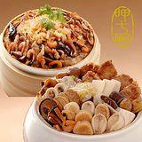 呷七碗富貴吉祥年菜(上品鮑貝佛跳牆+干貝米糕)