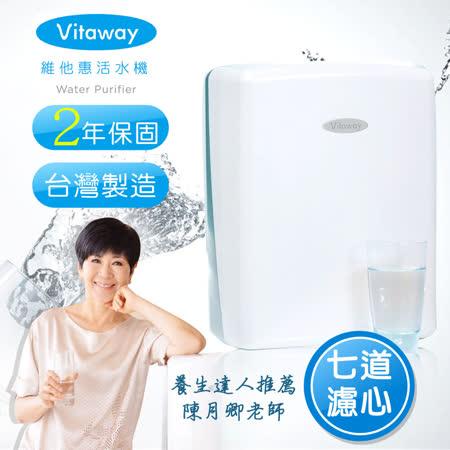 Vita-Codes Vitaway 維他惠活水機 二代水機 陳月卿推薦 奈米好水 (含免費到府安裝、含鵝頸龍頭、安裝零件) 原廠保固2年