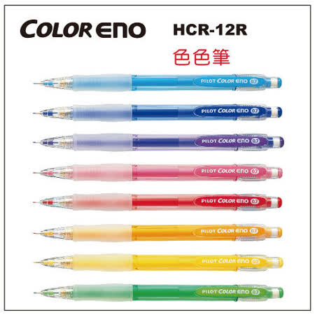 【百樂 PILOT】COLOR ENO H-185N 透明 彩色自動鉛筆 (0.7mm)