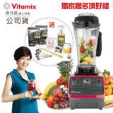 【美國原裝Vita-Mix】TNC5200全營養調理機精進型(紅色)+獨家送德國大馬刀等超值好禮(價值15980元)