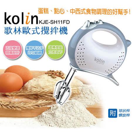 歌林Kolin-手持歐式攪拌機(KJE-SH11FD)