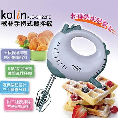 歌林Kolin-手持攪拌機(KJE-SH22FD)