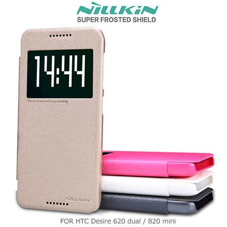 NILLKIN HTC Desire 620 dual / 820 mini 星韵系列 開窗側翻皮套