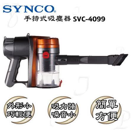 【新格】手持式吸塵器 SVC-4099
