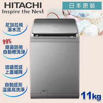 日立HITACHI 日本原裝。11kg尼加拉飛躍動式洗脫烘\ SFBWD12XT