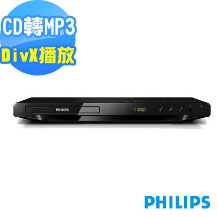 【狂降急殺】PHILIPS飛利浦HDMI DVD播放機DVP3690K(內附HDMI 線)