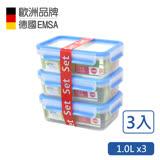 【德國EMSA】專利上蓋無縫3D保鮮盒德國原裝進口 (保固30年) (1.0L) 超值3件組