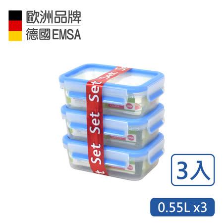 【德國EMSA】專利上蓋無縫3D保鮮盒德國原裝進口-PP材質(保固30年)(0.55L)超值3件組