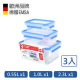 【德國EMSA】專利上蓋無縫3D保鮮盒德國原裝進口 (保固30年) (0.55/1.0/2.3L) 超值3件組
