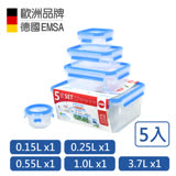 【德國EMSA】專利上蓋無縫3D保鮮盒德國原裝進口 (保固30年) (0.15/0.25/0.55/1.0/3.7L) 超值5件組