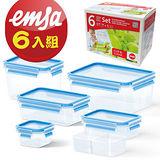 【德國EMSA】專利上蓋無縫3D保鮮盒德國原裝進口 (保固30年) (0.25/0.55/1.0/1.1/2.3/0.55L(分隔盒) 超值6件組