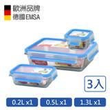 【德國EMSA】專利上蓋無縫頂級玻璃保鮮盒德國原裝進口 (保固30年) (0.2/0.5/1.3L) 超值三入組