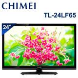 CHIMEI奇美 24吋 LED液晶顯示器+視訊盒(TL-24LF65)*送靜電除塵撢+HDMI線