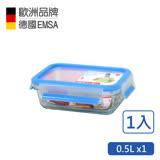 【德國EMSA】專利上蓋無縫頂級玻璃保鮮盒德國原裝進口 (保固30年) (0.5L)