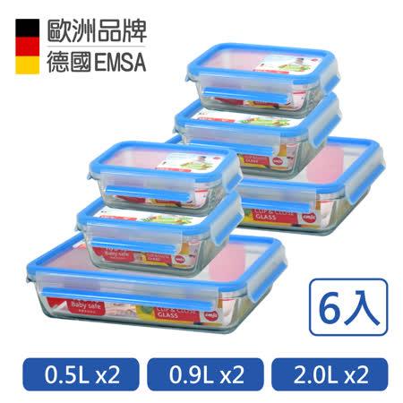 【德國EMSA】專利上蓋無縫頂級 玻璃保鮮盒德國原裝進口(保固30年)(0.5Lx2入+0.9Lx2入+2.0Lx2入)超值六入組