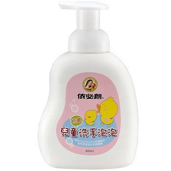 依必朗兒童洗手泡泡460ml