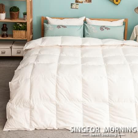 《幸福晨光》天然水鳥羽毛超級小羽被(白)-雙人