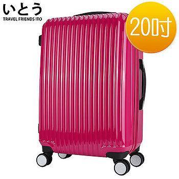 【正品Ito 日本伊藤潮牌】20吋 PC+ABS鏡面拉鏈硬殼行李箱 1312系列-玫紅色