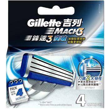 吉列鋒速3突破刮鬍刀片(4片裝)