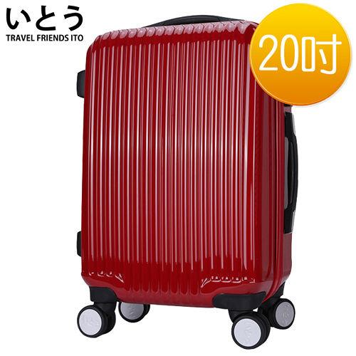 【正品Ito 日本伊藤潮牌】20吋 PC+ABS鏡面遠 柬 百貨拉鏈硬殼行李箱 1312系列-印度紅