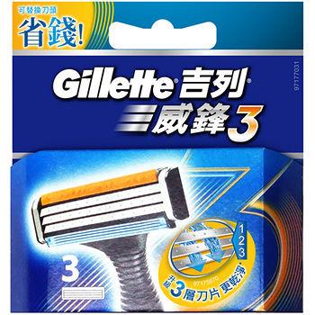 吉列Blue3三層刮鬍刀片(3片裝)
