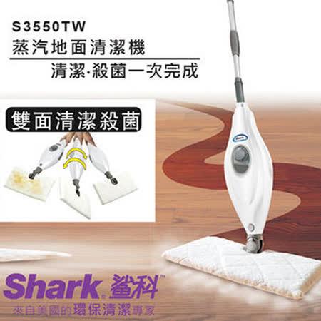 『Shark』☆ 鯊科 蒸氣地面清潔機 S3550TW
