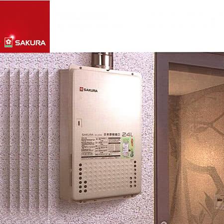 SAKURA櫻花 日本原裝24L數位精品熱水器SH-2480/H-2480(FE式)(天然瓦斯NG1)