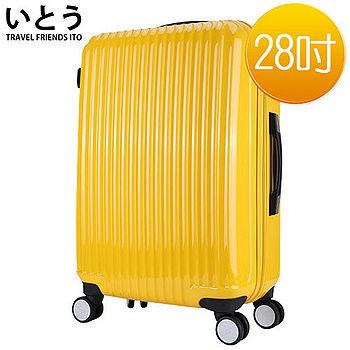 【正品Ito 日本伊藤潮牌】28吋 PC+ABS鏡面拉鏈硬殼行李箱 1312系列-檸檬黃