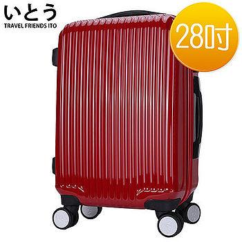 【正品Ito 日本伊藤潮牌】28吋 PC+ABS鏡面拉鏈硬殼行李箱 1312系列-印度紅