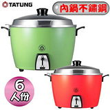 【大同】6人份電鍋(不鏽鋼內鍋)  TAC-06L-SR(紅色)/TAC-06L-SG(綠色)
