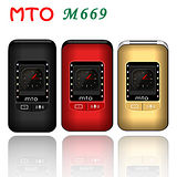 MTO M669(3G版)雙卡雙螢幕觸鍵雙控摺疊老人機※贈8G卡+觸控筆+清潔組※