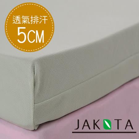【JAKOTA】3M透氣全平面高密度低反發床墊5cm(單人記憶床墊)