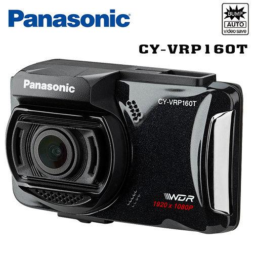 Panasonic國際牌WDR行車紀錄器行車紀錄器 測速 推薦 CY-VRP160T內贈8G