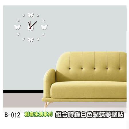 B-012創意生活系列--組合時鐘白色蝴蝶夢壁貼  大尺寸高級創意壁貼 / 牆貼