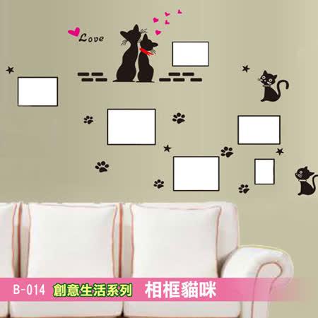 B-014創意生活系列--相框貓咪  大尺寸高級創意壁貼 / 牆貼