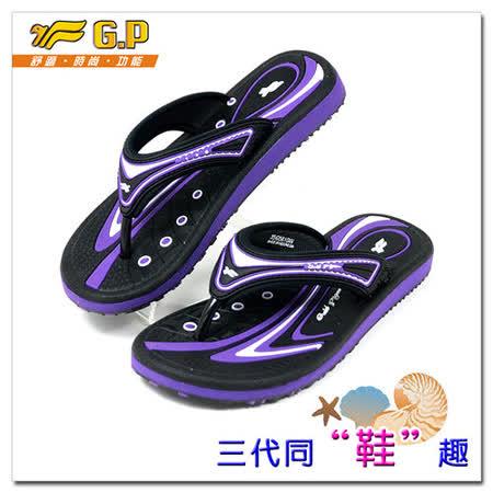 【G.P】親子同樂(35-39尺碼)-舒適好穿拖鞋G5810W-41(紫色)共三色