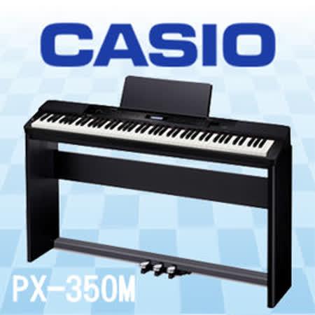 ★CASIO★ PX-350M 88鍵Privia數位鋼琴(黑/白)