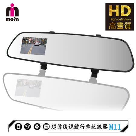 【MOIN】M時間記錄器11 HD 超薄後視鏡行車紀錄器(贈8G)