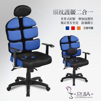 DIJIA 6背0054T型辦公椅/電腦椅 8色可選