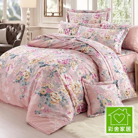 【彩舍家居】愜意花卉 加大八件式兩用被床罩組