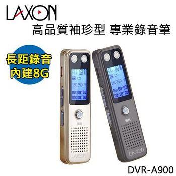 LAXON 【LAXON】DVR-A900 高品質袖珍型 專業錄音筆 內建8G 智慧聲控錄音 .