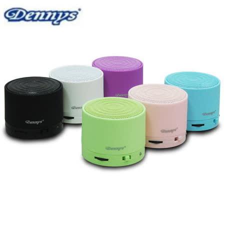 Dennys MP3藍牙喇叭(BL-05)