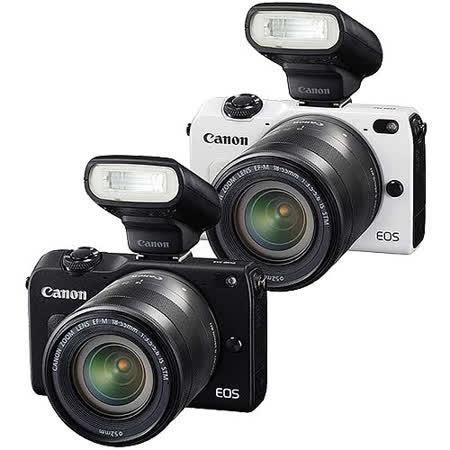 Canon EOS M2+18-55mm+90EX閃光燈 單鏡組(公司貨).-送32G記憶卡+B57相機包+LPE12專用鋰電池X2+MASSA保護鏡(52)+大吹球+拭鏡筆+拭鏡布+保護貼