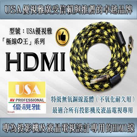 第6代最新USA優視雅(30米)黃金蟒極限之王頂級HDMI訊號線1.4版