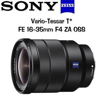 SONY VARIO-TESSAR T* FE 16-35mm F4 ZA OSS (平輸) -送UV保護鏡+強力吹球+拭鏡筆+拭鏡布+清潔液+拭鏡紙