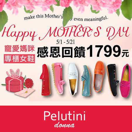 【Pelutini donna】寵愛媽咪回饋慶☆★均一價1799元