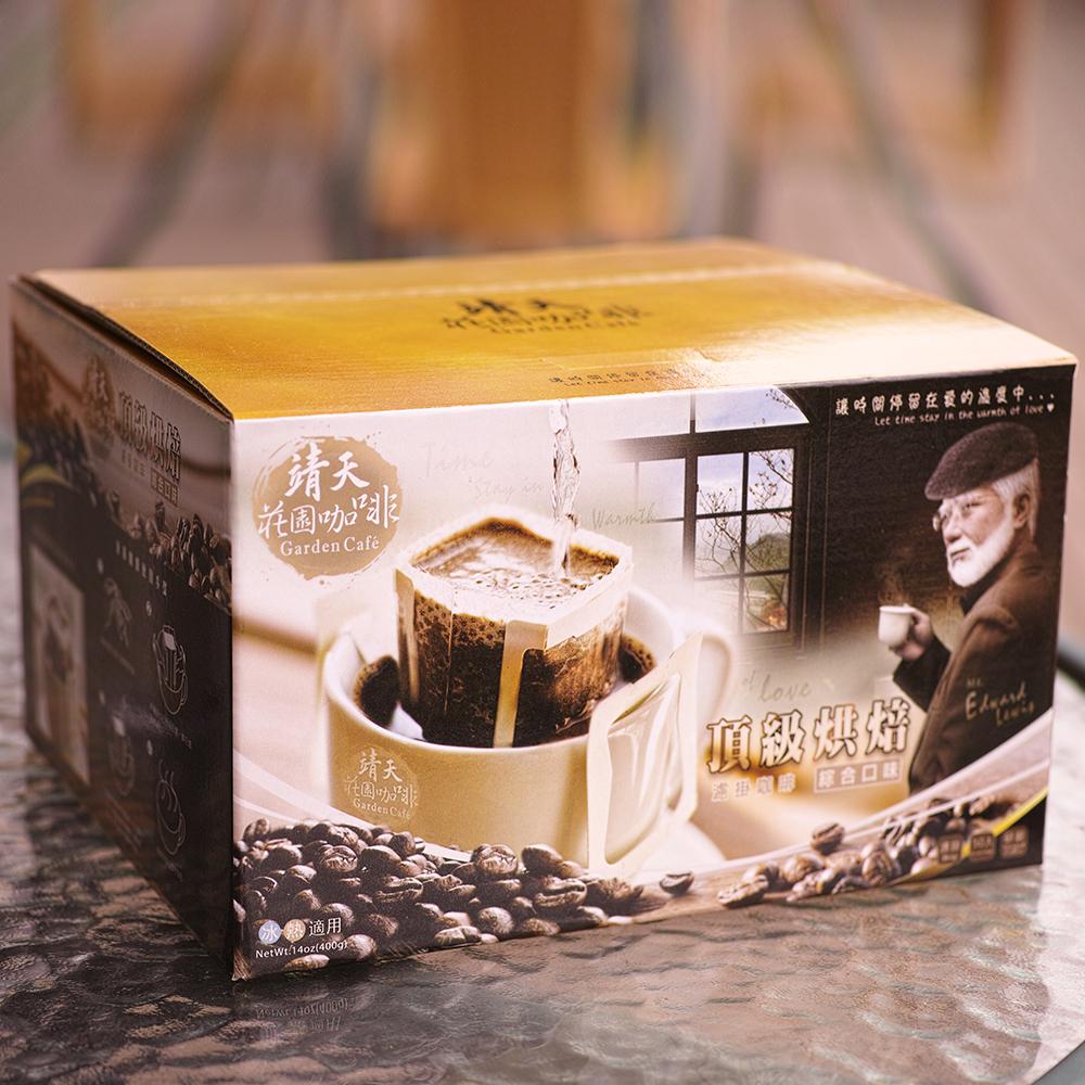 【靖天莊園咖啡】頂級烘焙-濾掛式咖啡禮盒(50包)