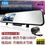【勝利者】超薄高畫質雙鏡頭後視鏡行車紀錄器(贈8G記憶卡)