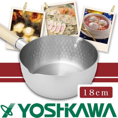 【真心勸敗】gohappy線上購物【YOSHIKAWA】 日本本職槌目IH不鏽鋼雪平鍋(YH-6752)18cm價錢愛 買 禮券