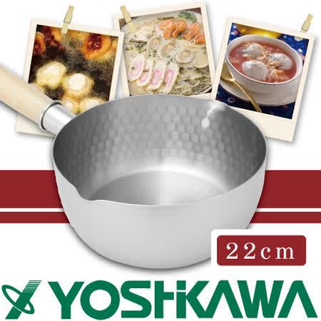 【勸敗】gohappy線上購物【YOSHIKAWA】日本本職槌目IH不鏽鋼雪平鍋(YH-6754)22cm效果好嗎大 愛 買